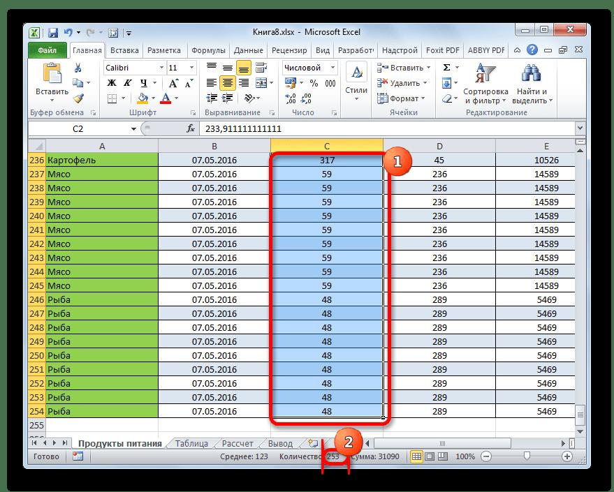 Количество значений в столбце отображаемое на строке состояния в Microsoft Excel