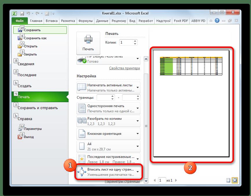 Лист вписан на одну страницу в Microsoft Excel