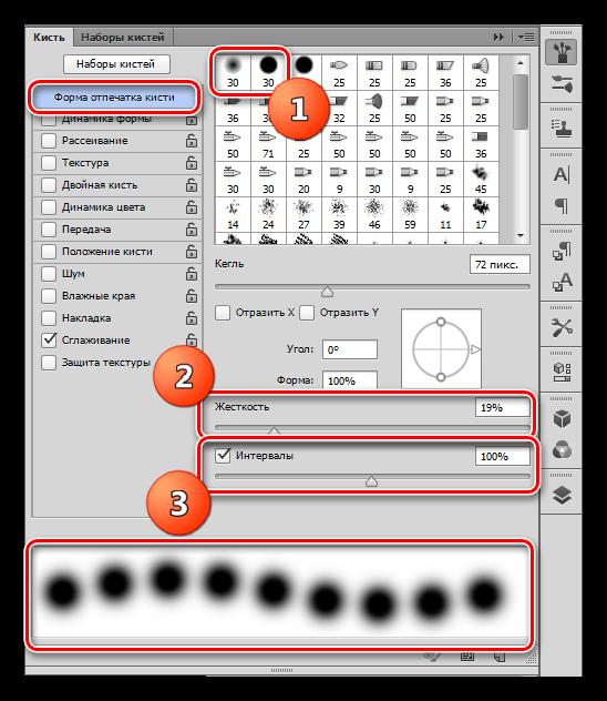 Настройка формы отпечатка кисти при звкрашивании фона в Фотошопе