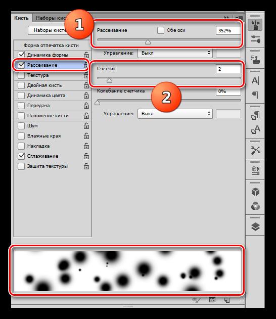 Настройка рассеивания отпечатков кисти при закрашивании фона в Фотошопе