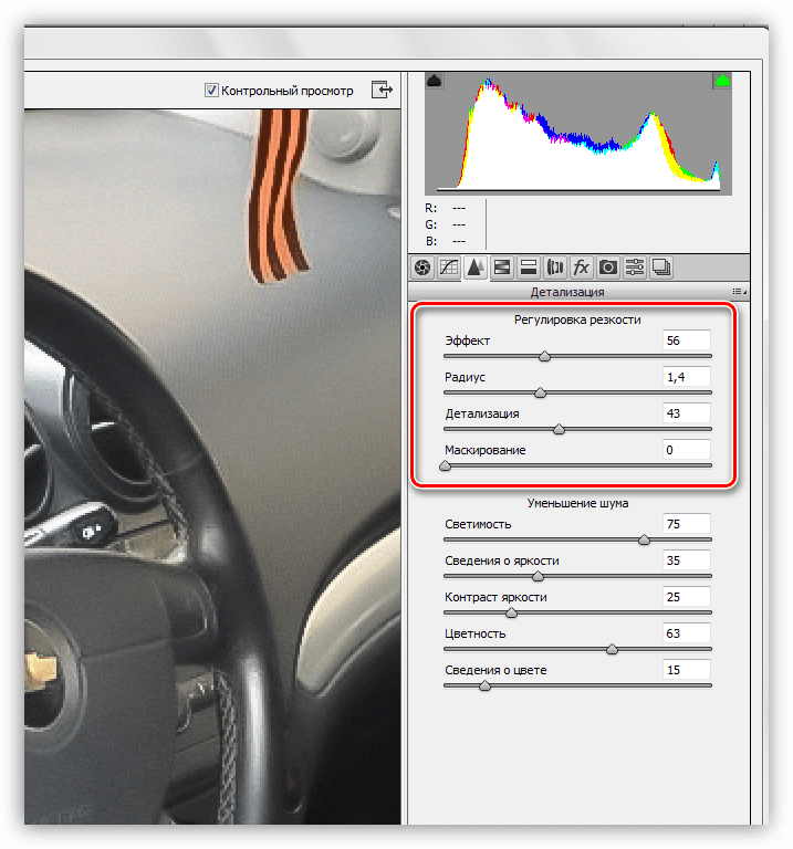 Настройка сохранения детализации после подавления цифровых шумов плагином Camera Raw в Фотошопе