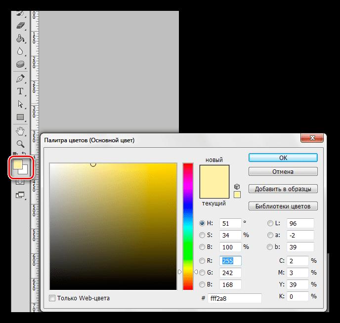 Настрйка цвета инструмента Кисть для закрашивания фона в Фотошопе