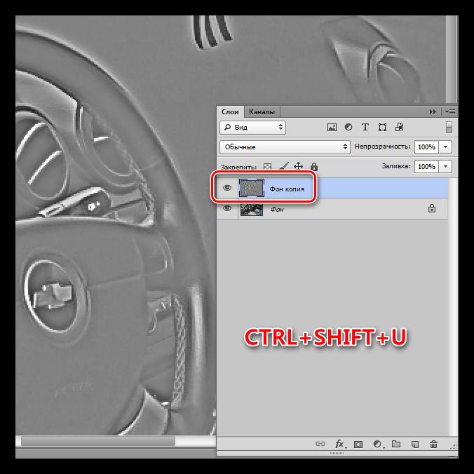 Обесцвечивание копии фонового слоя после воздействия фильтром Цветовой контраст в Фотошопе