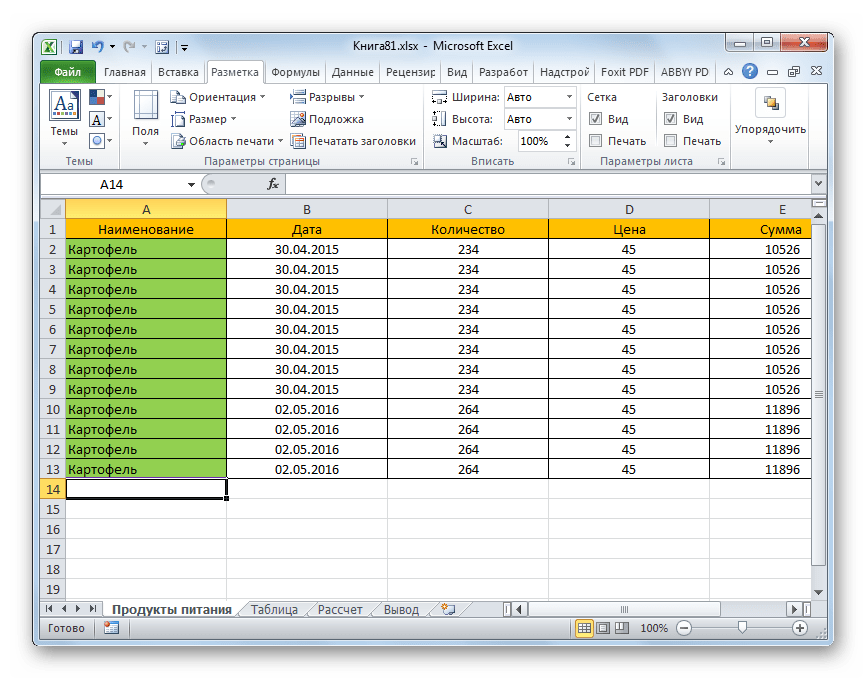 Ориетация сменена в Microsoft Excel