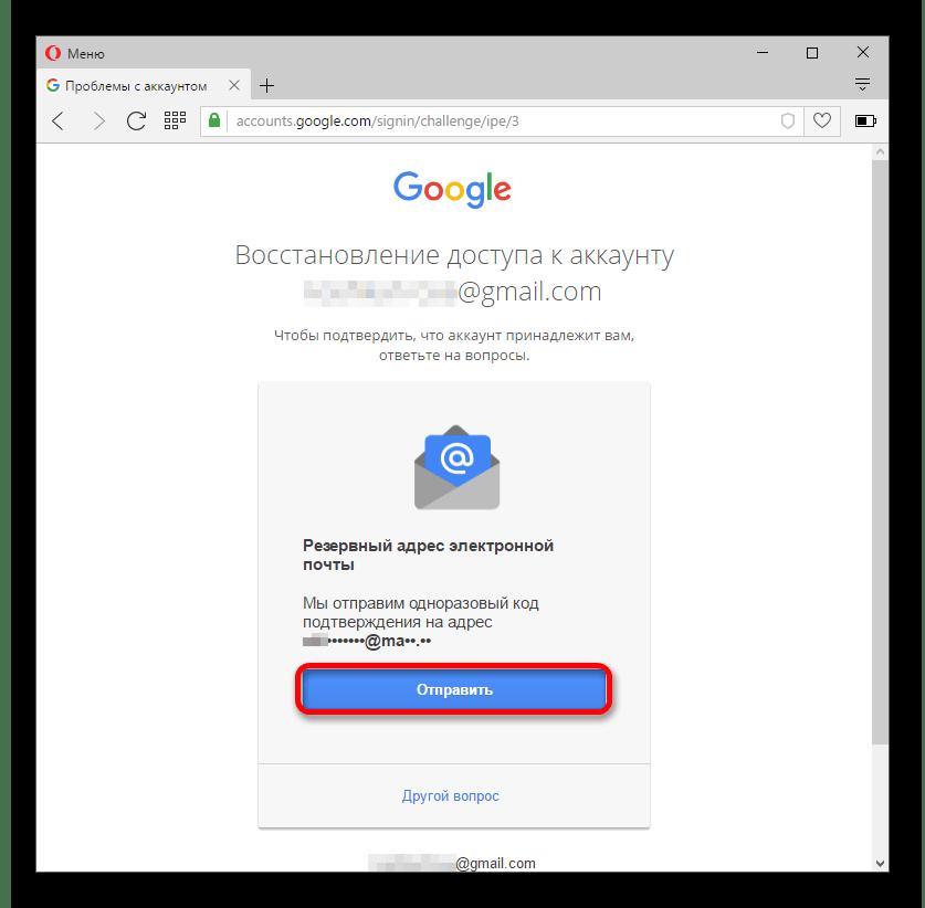 Отправление запроса на восстановление пароля Gmail