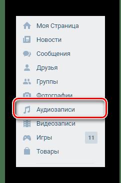 Переход к разделу аудиозаписи ВКонтакте