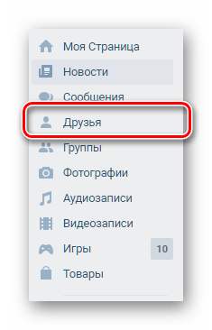 Переход к разделу друзья ВКонтакте