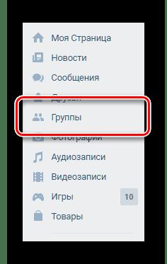 Переход к разделу группы ВКонтакте
