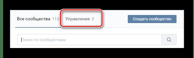 Переход к списку управляемых сообществ ВКонтакте
