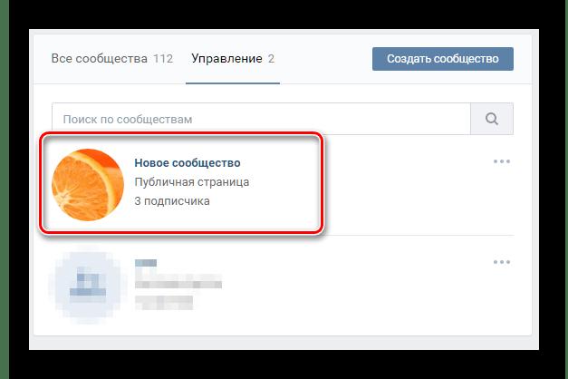 Переход к удаляемому сообществу ВКонтакте