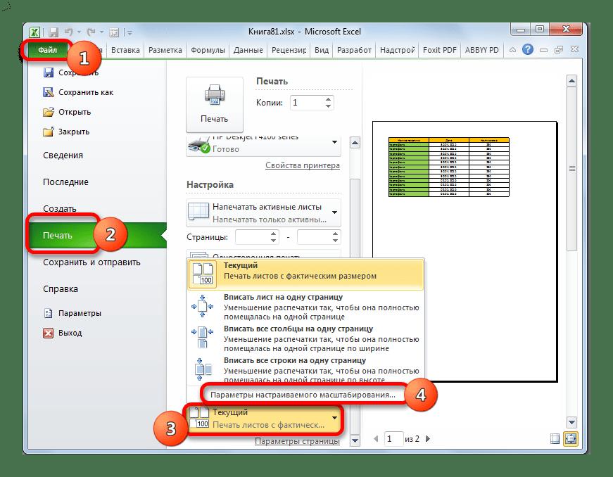 Переход в окно параметров страницы через настройки масштабирования в Microsoft Excel