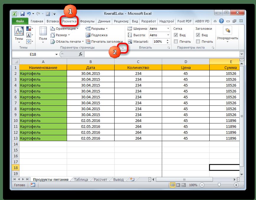 Переход в окно параметров страницы через пиктограмму на ленте в Microsoft Excel