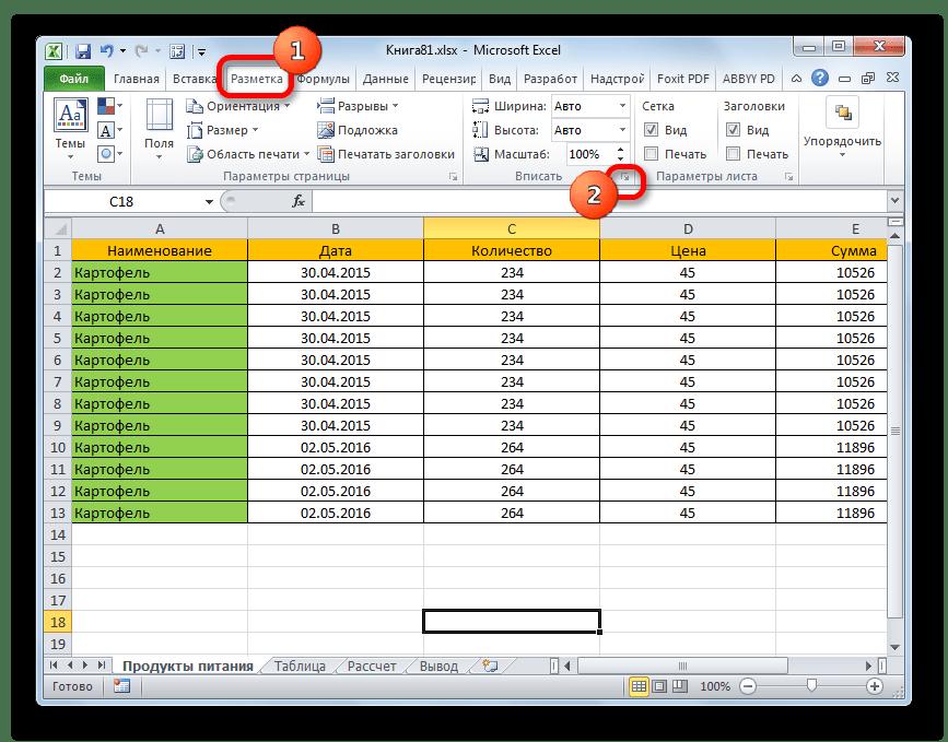 Переход в окно параметров страницы через пиктограмму в блоке инструментов Вписать в Microsoft Excel