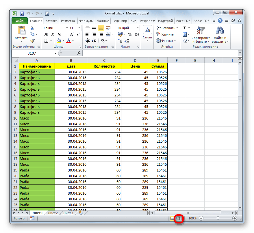 Переход в режим разметки страницы через кнопку на строке состояния в Microsoft Excel