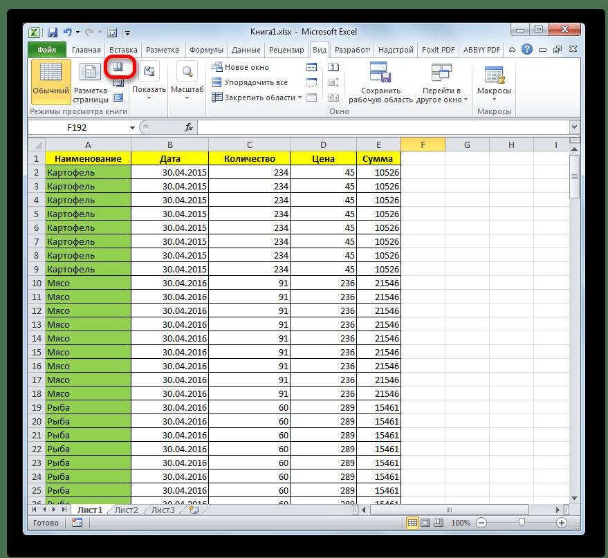 Переход в страничный режим в Microsoft Excel