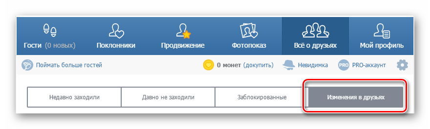 Переключение к изменениям в друзьях в приложении мои гости ВКонтакте