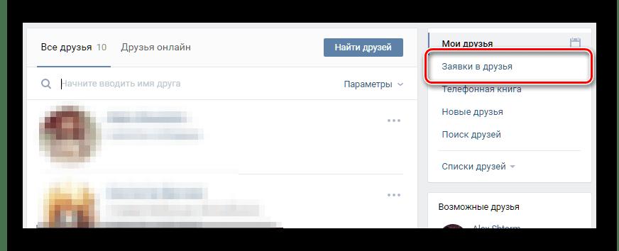 Переключение к разделу заявки в друзья ВКонтакте
