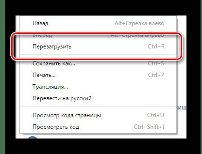 Перезагрузка страницы с аудиозаписями ВКонтакте в браузере