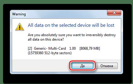 Подтверждение действия в HDD Low Level Format
