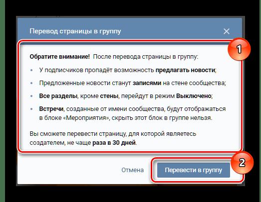 Подтверждение трансформации публичной страницы в группу ВКонтакте