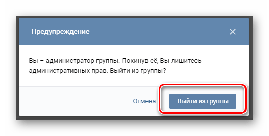 Подтверждение выхода из удаляемой группы ВКонтакте