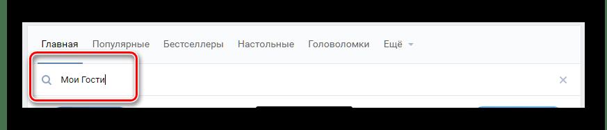 Поиск приложения для выявления гостей ВКонтакте