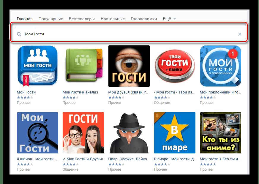 Поиск приложения мои гости ВКонтакте