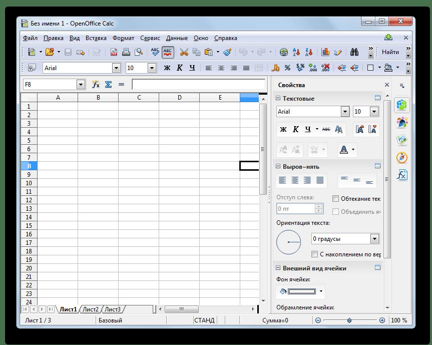 Программа OpenOffice Calc