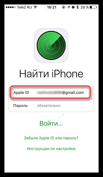 Просмотр Apple ID через Найти iPhone