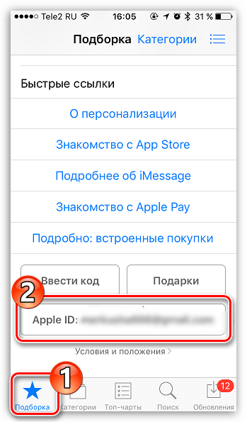 Просмотр Apple ID в App Store