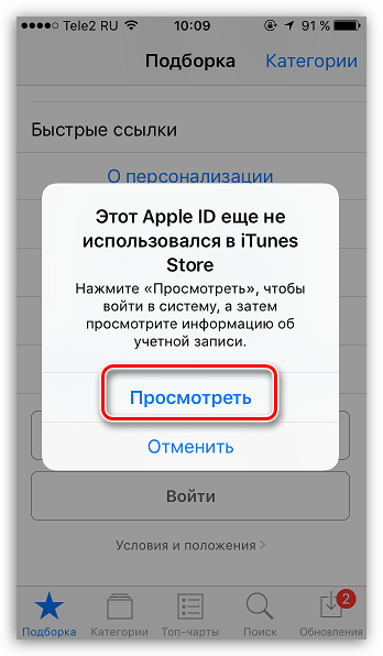 Просмотр информации о новом Apple ID