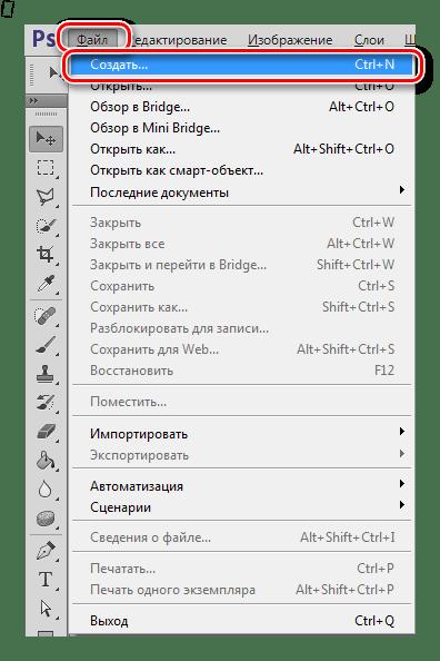 Пункт меню Создать при закрашивании фона в Фотошопе