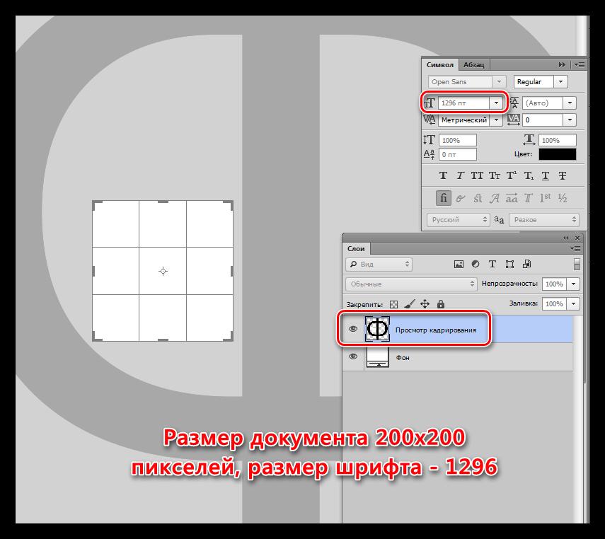 Пустые участки текста при малом размере документа и большом размере шрифта в Фотошопе
