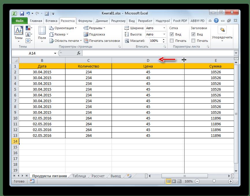 Сдвиг границ столбцов в Microsoft Excel