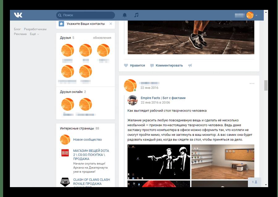 Скроллинг записей на главной личной странице ВКонтакте