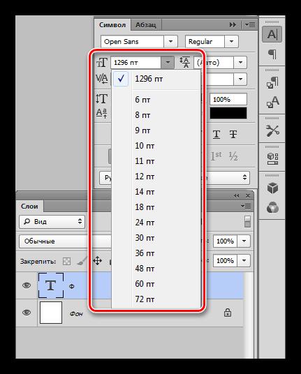 Смена размера шрифта в окне настроек символов для решения проблем с написанием текста в Фотошопе