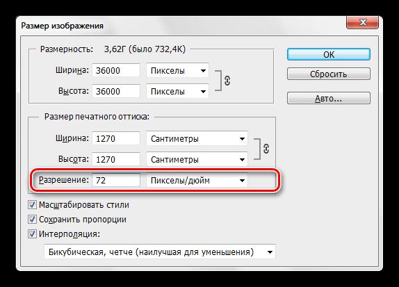 Смена разрешения документа для решения проблем с написанием текста в Фотошопе