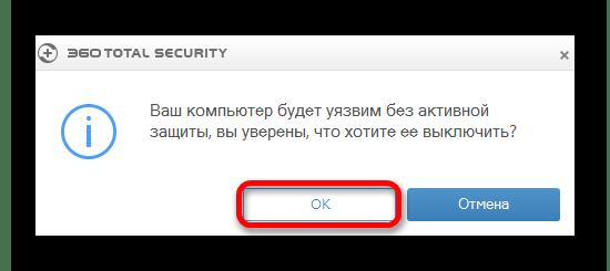 Соглашение с отключением защиты антивируса 360 Total Security