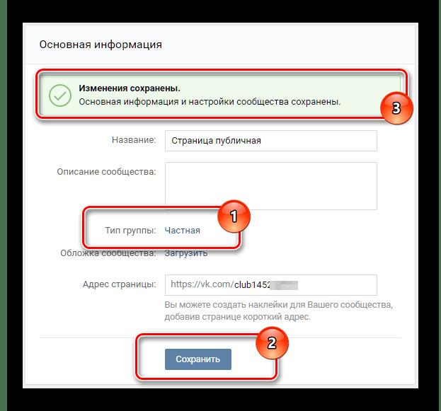 Сохранение новых настроек приватности в группе ВКонтакте