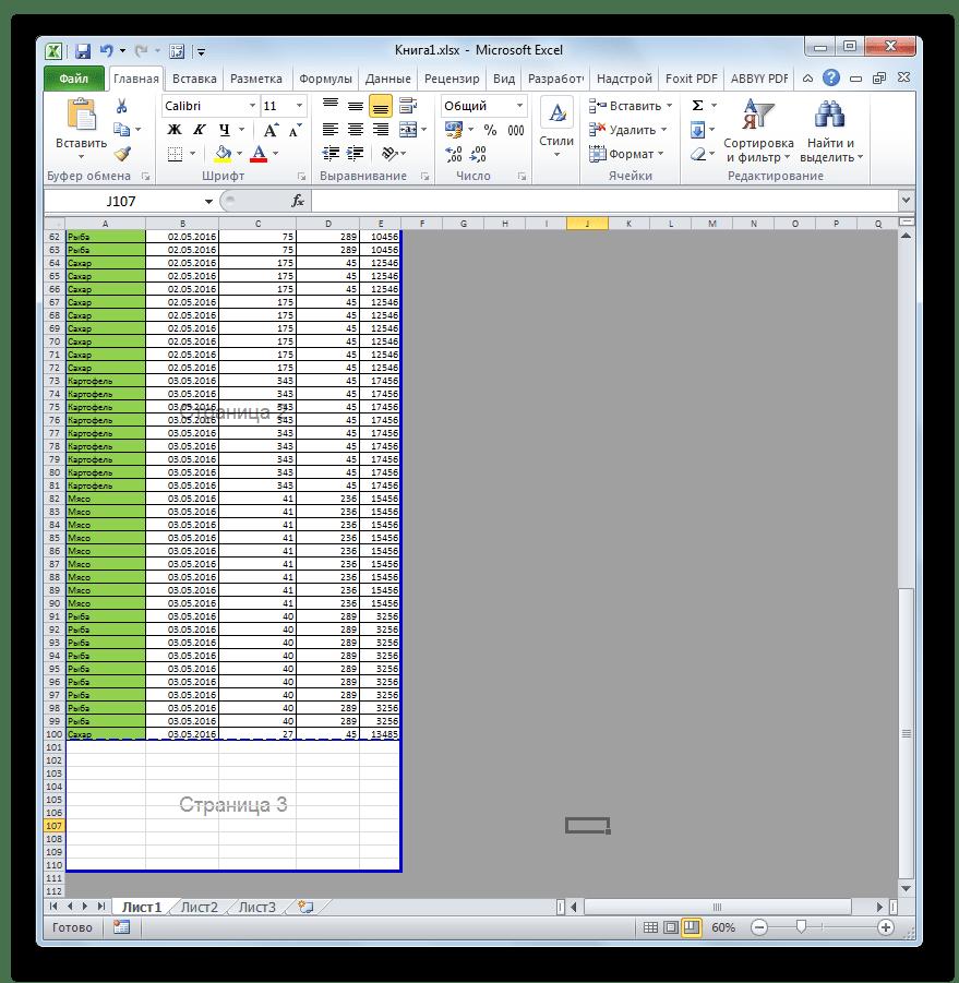 Страничный режим в Microsoft Excel