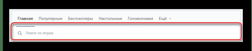 Строка поиска по играм ВКонтакте