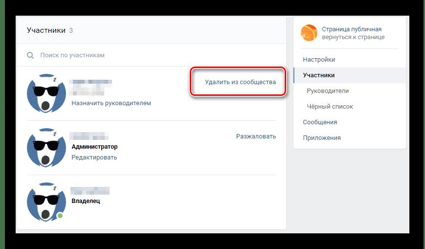 Удаление участников из группы ВКонтакте