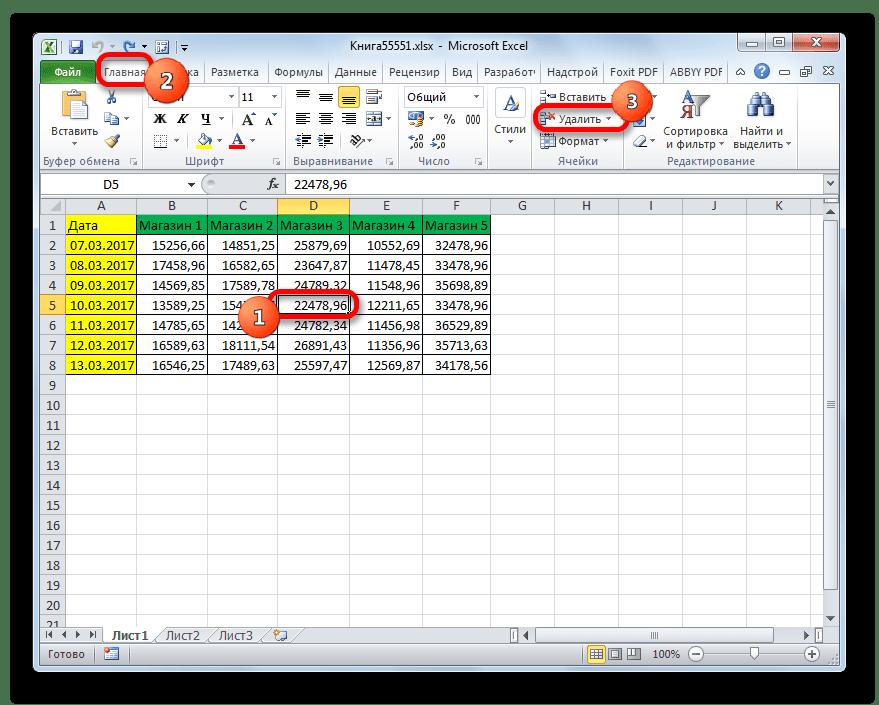 Удаление ячейки через кнопку на ленте в Microsoft Excel
