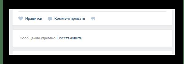 Удаленная запись со страницы ВКонтакте через раскрывающееся меню