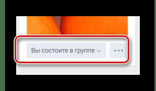 Успешная трансформация публичной страницы в группу ВКонтакте