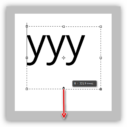 Увеличение размера текстового блока для решения проблемы с написанием текста в Фотошопе