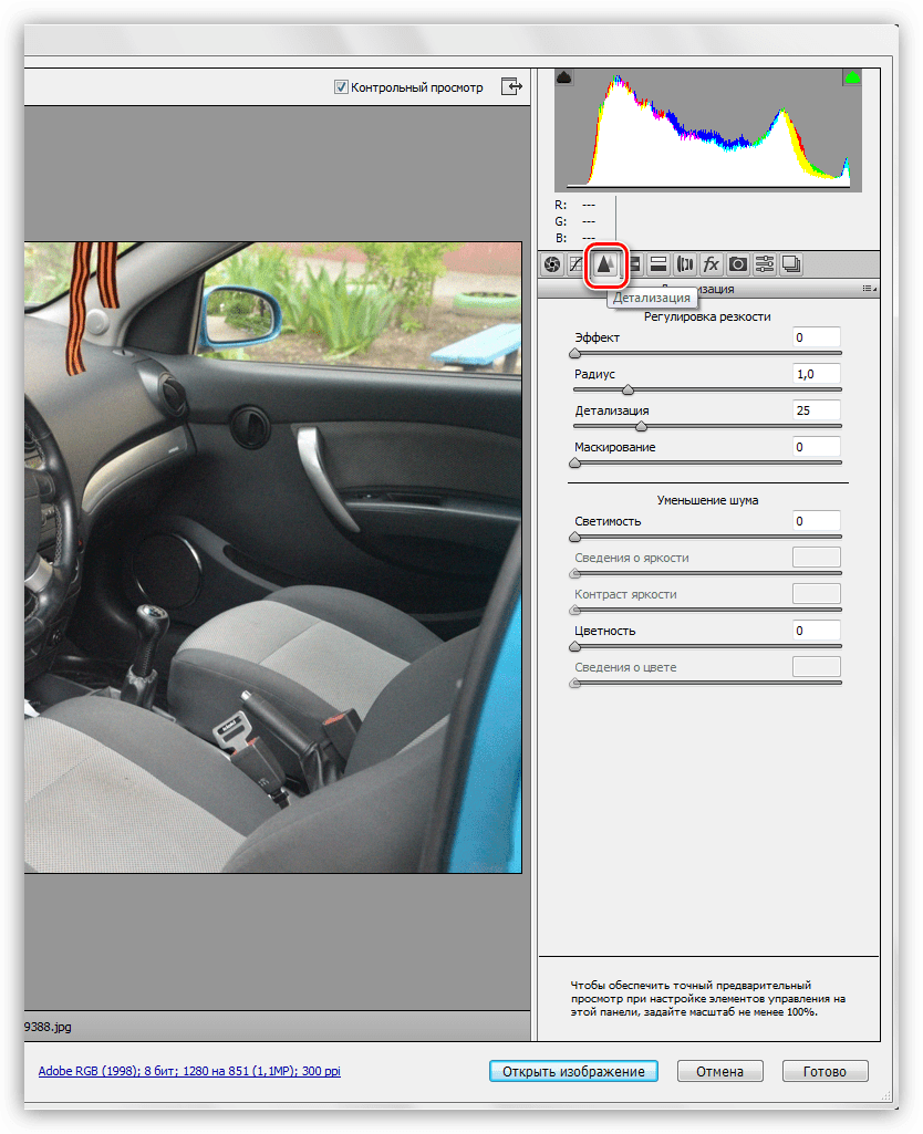 Вкладка Детализация в настройках плагина Camera Raw для удаления зернистости в Фотошопе