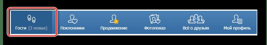 Вкладка гости в приложении мои гости ВКонтакте