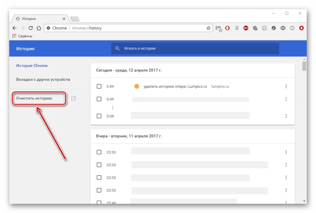 Вкладка очистка истории в Google Chrome
