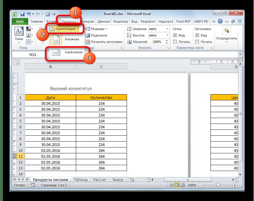 Включение альбомной ориентации через кнопку на ленте в Microsoft Excel
